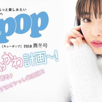 ティーンズファッション通販「Cupop(キューポップ)」カタログ&ウェブモデル募集