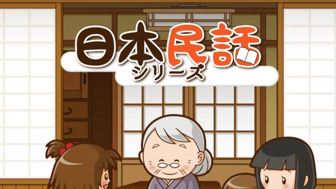 日本民話シリーズ