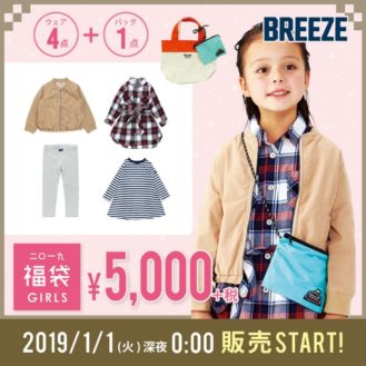 【2019福袋】F.O.Online BREEZE(ブリーズ)、apres les cours(アプレレクール)新春福袋