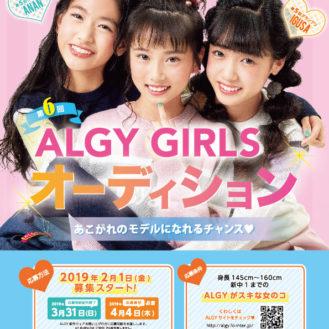 【兵庫】「第6回ALGY GIRLSオーディション」ブランドイメージモデル、ジュニアモデル募集