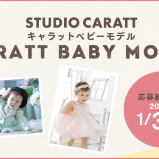 写真館「STUDIO CARATT(スタジオキャラット)」ベビーモデル募集