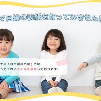 【中部】「ママ目線で建てる!自由設計の家」表紙モデル募集