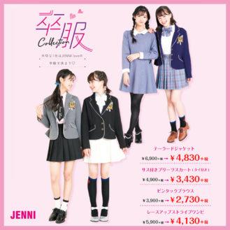 【2019入園入学】JENNI loveの卒服が早くもセール価格に!