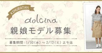 子供だけ、ママだけもOK【神戸】「キムラタン・ドルチーナ」2019年初夏物親娘モデル募集