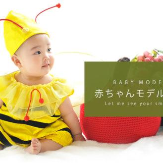 【東京】写真館「広映堂スタジオ」赤ちゃんモデル募集