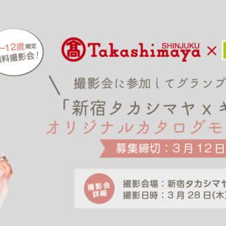 グランプリは高島屋カタモ【東京】「新宿タカシマヤ×キッズ時計」参加キッズモデル募集