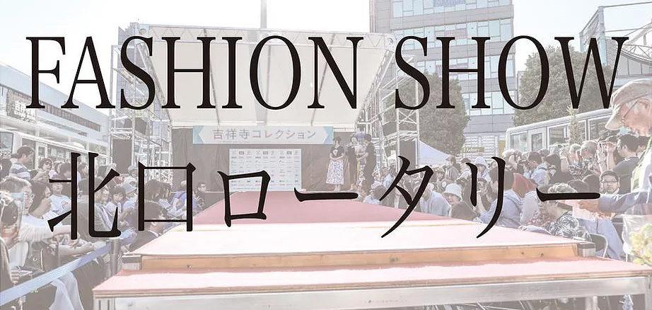 【東京】「吉祥寺コレクション2019」ファッションショー出演者募集