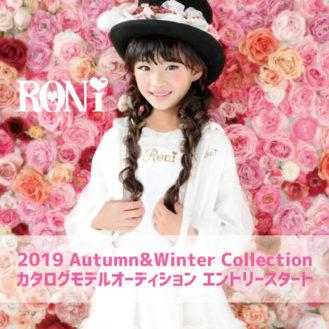 「RONI(ロニィ)2019AWカタログモデル」オーディション参加者募集