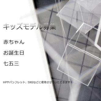 【広島】写真館「クリエイティブスタジオ イノセンス」ベビーモデル、キッズモデル募集