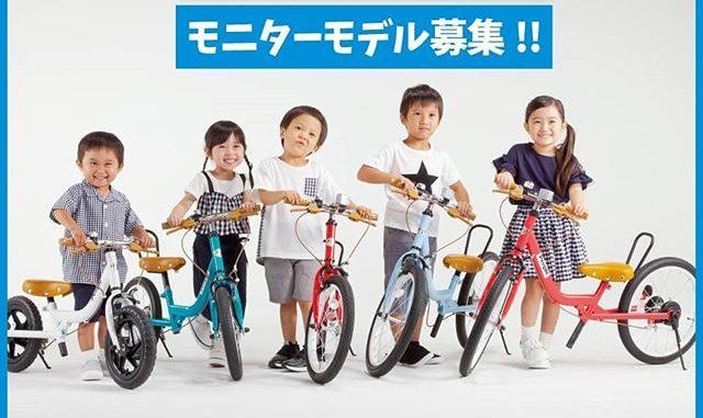 玩具メーカー「People(ピープル) ケッタ―サイクル公認アンバサダー(モニターモデル)」募集