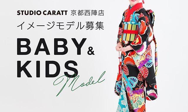 【京都】写真館「スタジオキャラット アリオ西陣店」イメージモデル募集