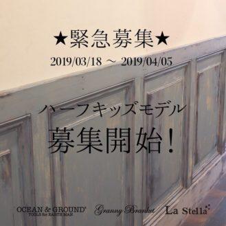 ハーフ限定【大阪】「OCEAN&GROUND(オーシャンアンドグラウンド)メーカー公式モデル募集」