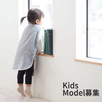 【愛知】子供用品「puppapupo(プッパプーポ)レイングッズ撮影」キッズモデル募集