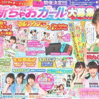 小学館少女漫画雑誌「ちゃおガール2019オーディション」参加キッズモデル募集