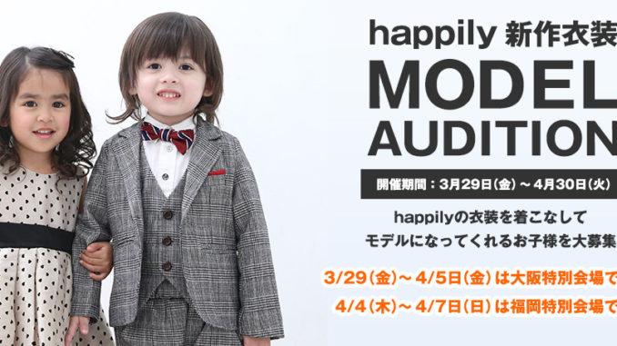 写真館「ハピリィ 新作衣装モデルオーディション」キッズモデル募集