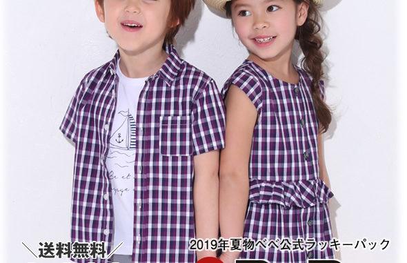 【夏物福袋2019】BeBe 夏物公式 ラッキーパック