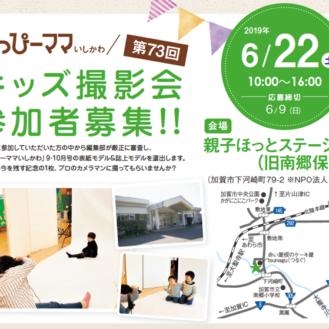 【キッズモデル募集】石川|6月開催分「はっぴーママいしかわ版表紙モデルオーディション」