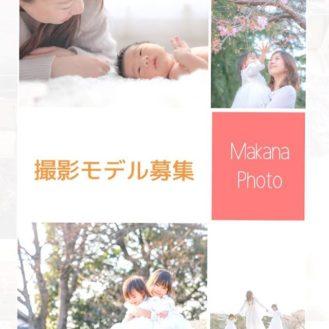 【東京】出張撮影カメラマン「makana_photo」撮影モデル募集