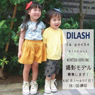 【兵庫】「DILASH・Lapoche biscuit撮影モデル」参加キッズモデル募集