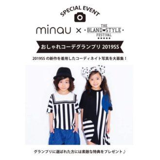 キッズブランド「minau(ミナウ)おしゃれコーデグランプリ 2019SS」参加キッズモデル募集