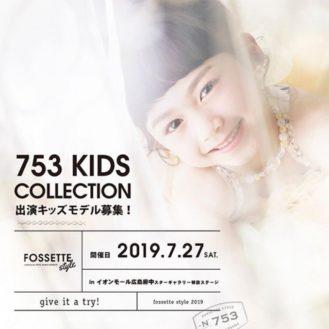 【広島】写真館「フォセット 753ファッションショー キッズモデル募集」