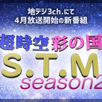 【関東】「超時空彩の国S.T.Mseason2」キッズタレント、キッズモデル、子役募集