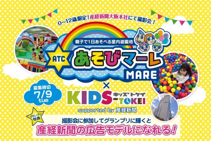 【キッズモデル募集】あそびマーレ×KIDS-TOKEI(キッズ時計)