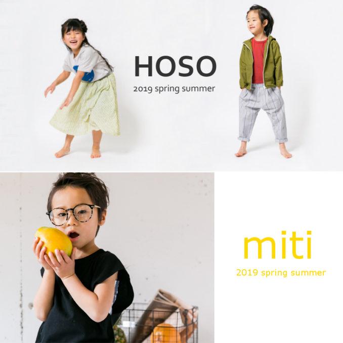 【キッズモデル募集】OQNO、HOSO、Miti、CoreRa 2019AWカタログモデル募集|京都・滋賀