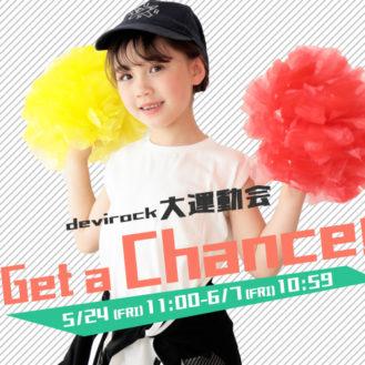 """人気子供服devirockが""""devirock大運動会""""開催 オトクに楽しく夏アイテムをGET♪"""