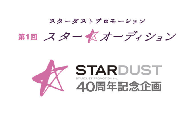 【オーディション】芸能事務所スターダストプロモーション 第1回 スター☆オーディション