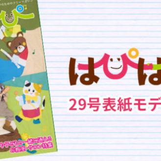 【赤ちゃんモデル募集】2019年6月分 ママのためのフリーマガジン「はぴはぴ」本誌の表紙も飾るベビードリームアート撮影会|神奈川