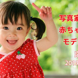 【キッズモデル募集】写真家名畑文巨の赤ちゃん・子どもモデル募集2019|関西