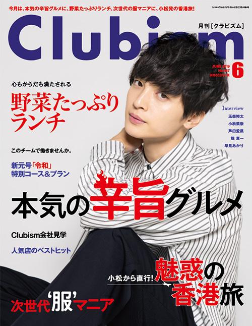 【キッズモデル募集】8月生まれ募集 雑誌 月間Clubism(クラビズム)Birthday Kids誕生月のキッズ募集|金沢