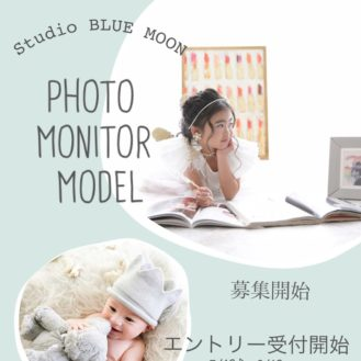 【キッズモデル募集】スタジオブルームーン一周年記念モニターモデル募集|茨城