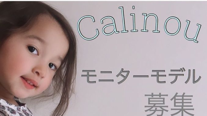 【ベビー&キッズモデル募集】オンラインショップCalinouモニターモデル募集
