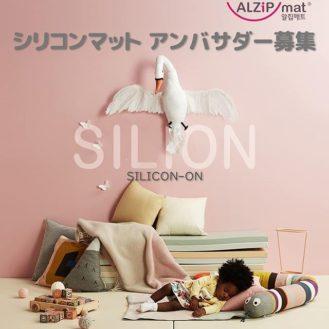 【キッズモデル募集】ALZIP MAT(アルジップマット)アンバサダー募集