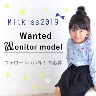【キッズモデル募集】Milkiss 2019ssモニターモデル募集