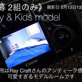 【ベビー&キッズ&親子モデル募集】急募|フォトスタジオラパン|神奈川