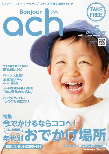 【ベビー&キッズモデル募集】アカチャンホンポの情報誌 Bonjour ach(ボンジュールアハ)2019年9月号表紙撮影会|千葉