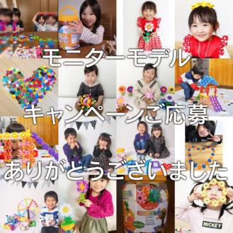 【活動報告】知育玩具GESTAR(ジスター)Instagramモニターモデル募集