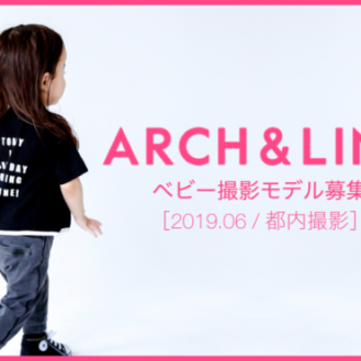 【ベビーモデル募集】子供服ARCH & LINE(アーチ&ライン)ベビーモデル募集|東京