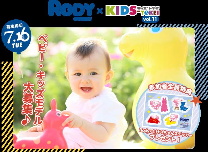 【ベビーモデル募集】Rody x KIDS-TOKEI vol.11(キッズ時計)
