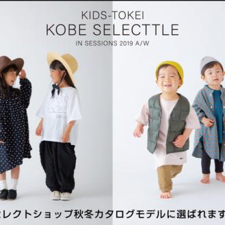 【キッズモデル募集】KIDS-TOKEI KOBE SELECTTLE(キッズ時計)