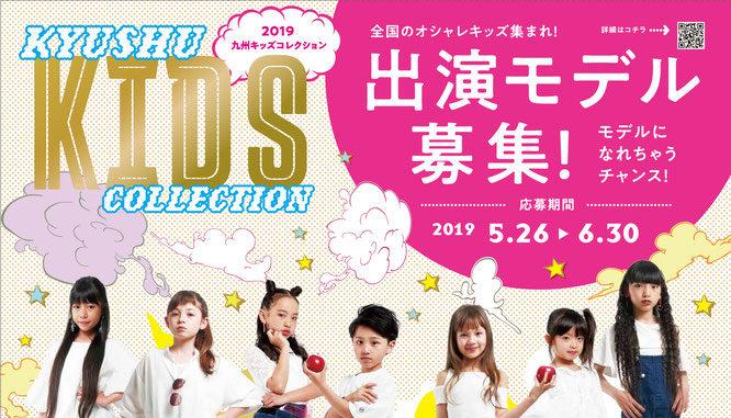 【キッズモデル募集】九州キッズコレクション2019|福岡