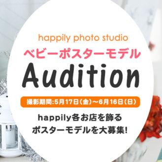 【キッズモデル募集】ハピリィ ベビーポスターモデルオーディション|各地