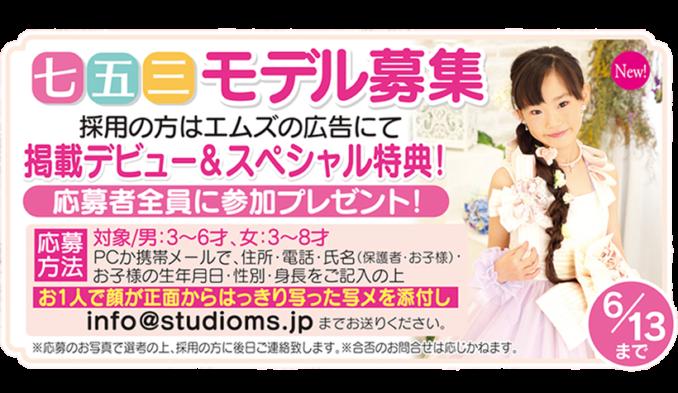 【キッズモデル募集】スタジオM's|地域