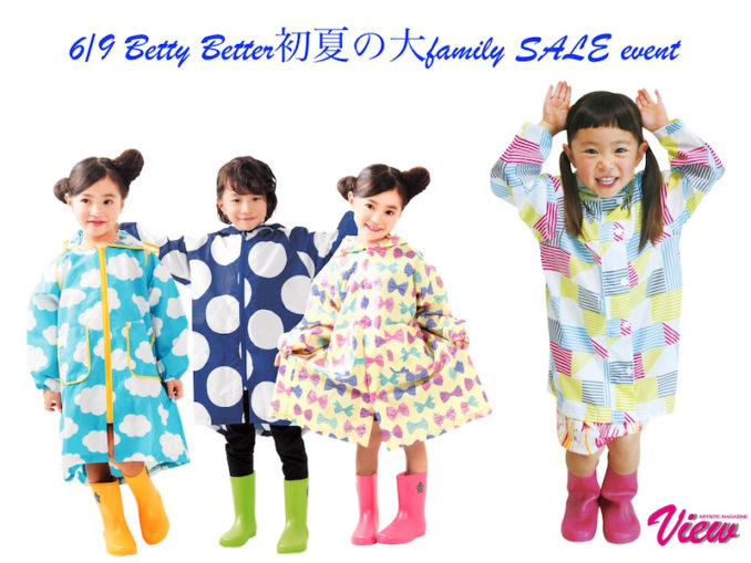 【キッズモデル募集】Better Botter×artistic magazine View family SALE モデル募集|東京