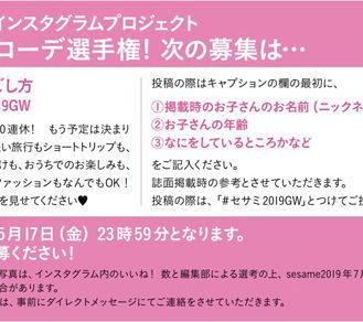 【キッズモデル募集】雑誌sesame(セサミ)インスタグラムプロジェクトLOVE コーデ選手権