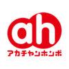 【ベビー&キッズモデル募集】アカチャンホンポ 新生児・ベビー・キッズモデル|関西