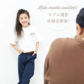 人気子供服店デビロック モデル撮影体験会 参加キッズモデル募集|大阪